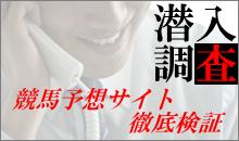 競馬サイト潜入調査.net