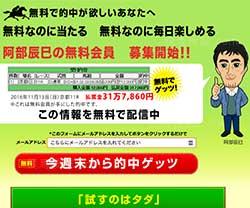 阿部辰巳の3連複手法無料配信の口コミ・評判・評価