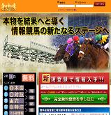 競馬CROWN(ケイバクラウン)の口コミ・評判・評価
