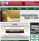 PLATINUMの口コミ・評判・評価