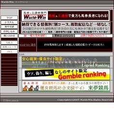 World-Winの口コミ・評判・評価