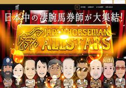 J.H.A.(ジャパンホースマンオールスターズ)の口コミ・評判・評価