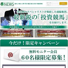NEWSの口コミ・評判・評価