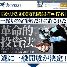 UNIVERSEの口コミ・評判・評価