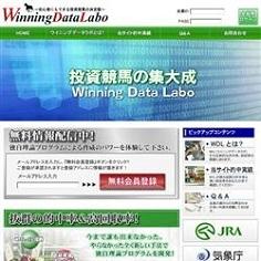 WinningDataLabo(ウイニングデータラボ)の口コミ・評判・評価
