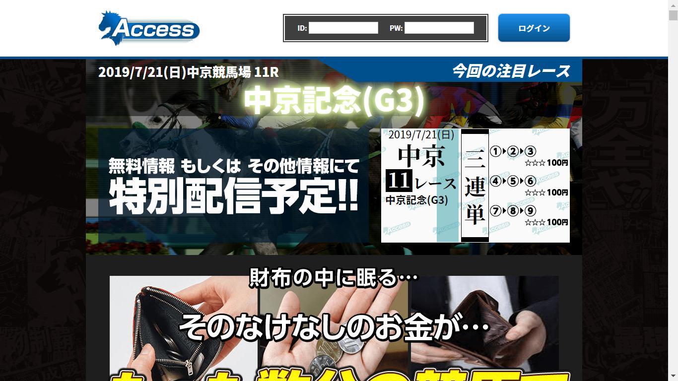 ACCESSの口コミ・評判・評価