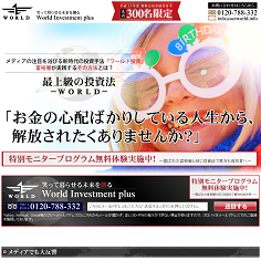 WORLD(World Investment plus)の口コミ・評判・評価