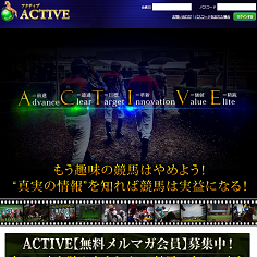 ACTIVEの口コミ・評判・評価