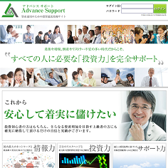 アドバンスサポートの口コミ・評判・評価