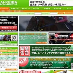 AI-KEIBA(エーアイケイバ)の口コミ・評判・評価