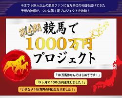 競馬で1000万円プロジェクトの口コミ・評判・評価