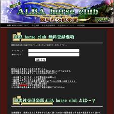 ALBA horse clubの口コミ・評判・評価