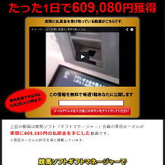 ギフトマネージャーの口コミ・評判・評価
