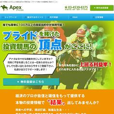 Apexの口コミ・評判・評価