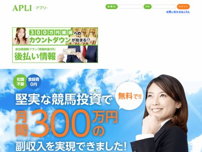 アプリ(APLI)の口コミ・評判・評価