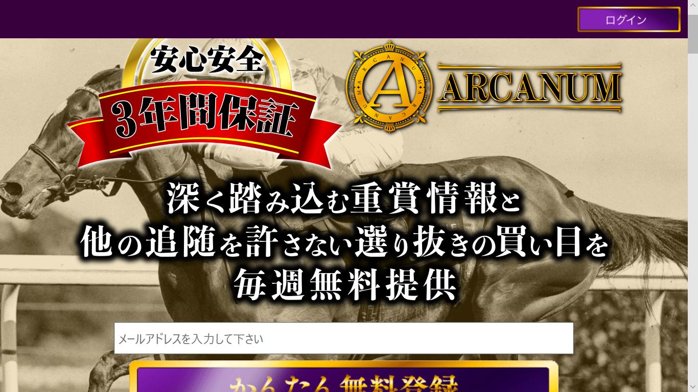 ARCANUM(アルカナム)の口コミ・評判・評価