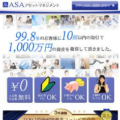 ASAアセットマネジメント(エーエスエーアセットマネジメント)の口コミ・評判・評価