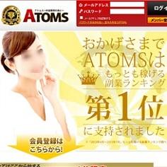ATOMSの口コミ・評判・評価