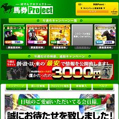 馬券Projectの口コミ・評判・評価
