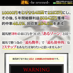 逆転~be reversed~(ギャクテン)の口コミ・評判・評価