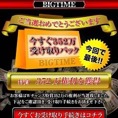 BIG TIMEの口コミ・評判・評価
