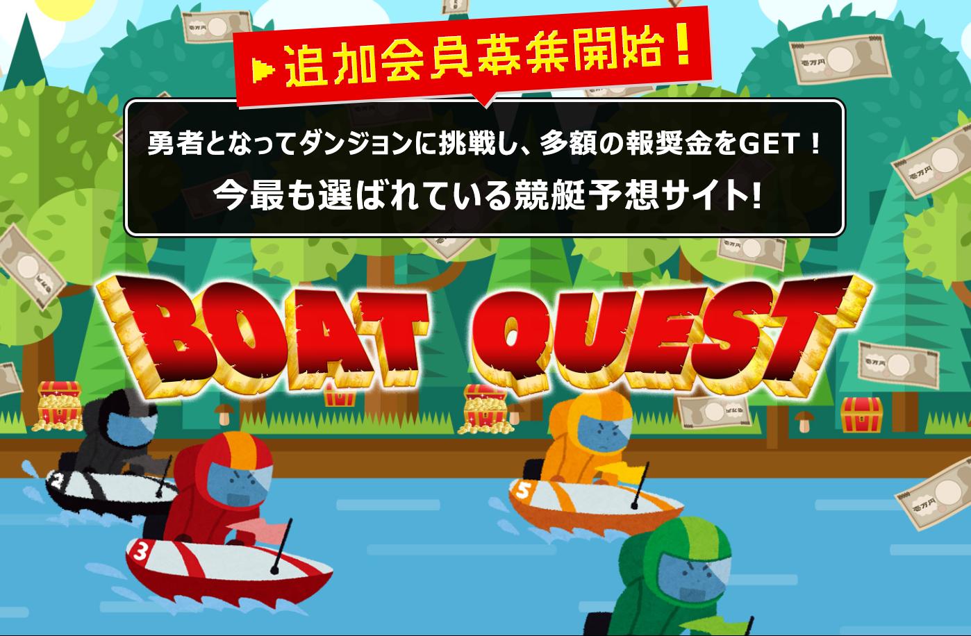ボートクエスト(BoatQuest)(ボートクエスト)の口コミ・評判・評価