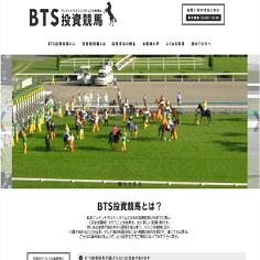 BTS投資競馬の口コミ・評判・評価