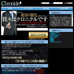 クロニクルの口コミ・評判・評価