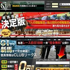 CLUBリークス(クラブリークス)の口コミ・評判・評価