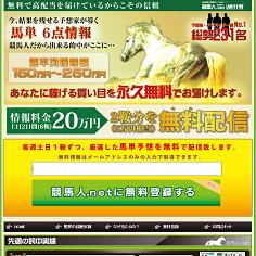 競馬人.net(ケイバビトドットネット)の口コミ・評判・評価