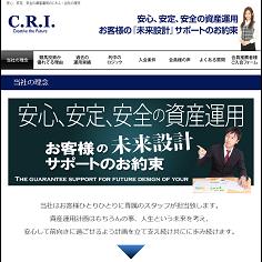 CRI(シーアールアイ)の口コミ・評判・評価