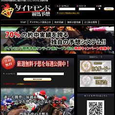 ダイヤモンド競馬予想の口コミ・評判・評価