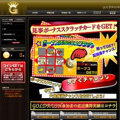GOLD RUSH(ゴールドラッシュ)の口コミ・評判・評価