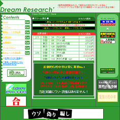 Dream Research(ドリームリサーチ)の口コミ・評判・評価