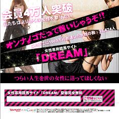 DREAM(女性専用競馬サイト)(ドリーム)の口コミ・評判・評価
