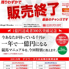 一億円稼ぐ競馬マニュアルの口コミ・評判・評価