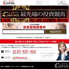 JAPAN(ジャパン)の口コミ・評判・評価