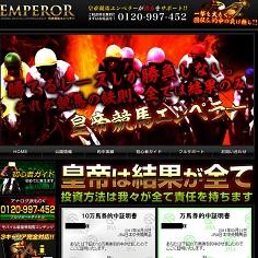 皇帝競馬エンペラーの口コミ・評判・評価