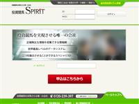 投資競馬スピリッツ(spirit)(トウシケイバスピリッツ)の口コミ・評判・評価