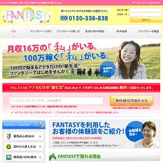 FANTASYの口コミ・評判・評価