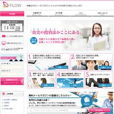 FLOWの口コミ・評判・評価
