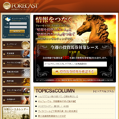 フォーキャスト(ASAHI)の口コミ・評判・評価