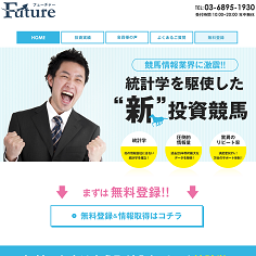 FUTUREの口コミ・評判・評価