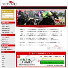 Green Mile(グリーンマイル)の口コミ・評判・評価
