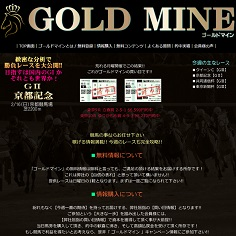 GOLD MINE(ゴールドマイン)の口コミ・評判・評価