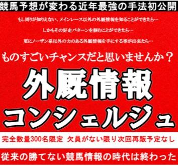 外厩コンシェルジュの口コミ・評判・評価
