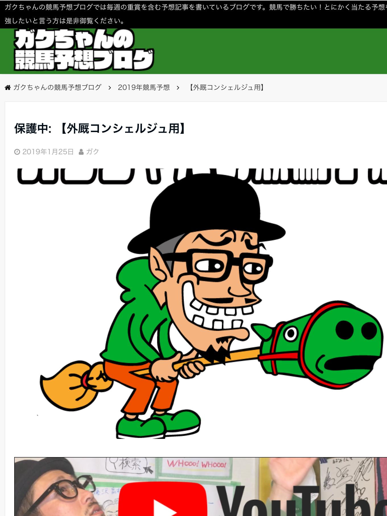 ガクちゃんの競馬予想ブログの口コミ・評判・評価
