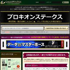 GALLOP JAPAN(ギャロップジャパン)の口コミ・評判・評価