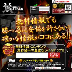 認定競馬サイトGANGANの口コミ・評判・評価