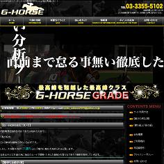 G-HORSE(ジーホース)の口コミ・評判・評価